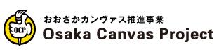 おおさかカンヴァス推進事業 Osaka Canvas Project