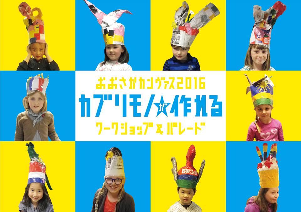 「ニシハラ☆ノリオ カブリモノが作れるワークショップ&パレード」のお申し込み受付開始しました!